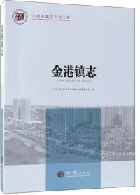 金港镇志/中国名镇志文化工程