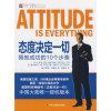 ATTITUDE态度决定一切拥抱成功的10个步骤