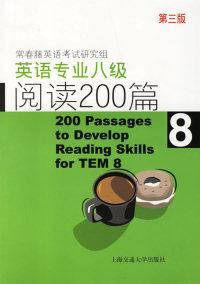 英语专业八级阅读200篇(第三版)(内容一致 印次 封面 原价不同 统一售价 随机发货)