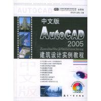 中文版AutoCAD2005建筑设计实例教程