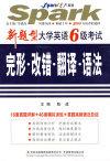 新题型·大学英语6级考试:完形·改错·翻译·语法