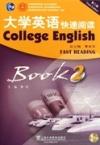 大学英语快速阅读 BOOK 2 第三版