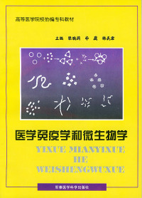 医学免疫学和微生物学