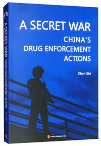 中国缉毒秘密战(英)