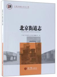 北京街道志/中国名镇志文化工程