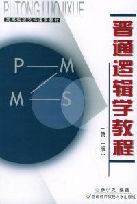 普通逻辑学教程(第二版)