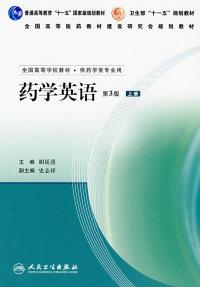 药学英语(第3版)(上册)