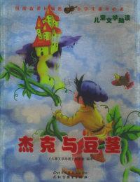 杰克与豆茎——儿童文学助读