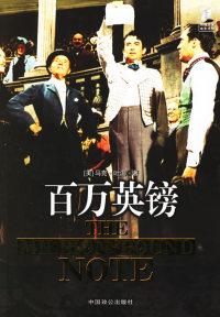 百万英镑(附DVD光盘一张)——永久记忆版世界文学名著文库