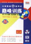 大学英语6级考试巅峰训练(第七版)(710分新题型)