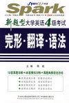 新题型大学英语4级考试:完形·翻译·语法