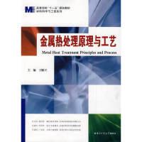 金属热处理原理与工艺(内容一致,印次、封面或原价不同,统一售价,随机发货)
