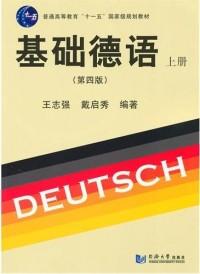 基础德语(第4版)(上册)