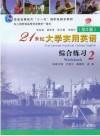 21世纪大学实用英语(第2版)综合练习2
