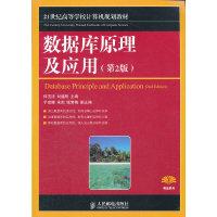 数据库原理及应用-(第2版)