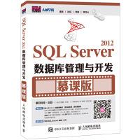 SQL Server 2012数据库管理与开发-慕课版