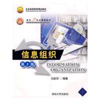 信息组织(第3版)