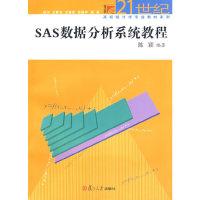 SAS数据分析系统教程