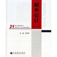 税务会计(21世纪高职高专财务会计专业系列教材)