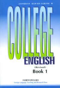 大学英语教程(1) 修订本
