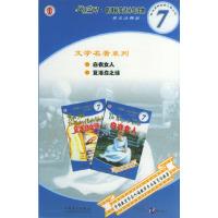 阅读空间·新课标英语分级读物·英文注释版·文学名著系列·白衣女人(第7级之四,共2册)