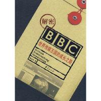 解密BBC