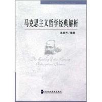 马克思主义哲学经典解析(内容一致,印次、封面或原价不同,统一售价,随机发货)