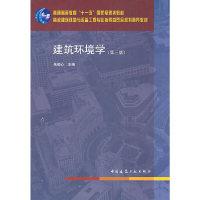 建筑环境学(第三版)(内容一致,印次、封面或原价不同,统一售价,随机发货)