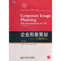 企业形象策划-CIS导入(第三版)