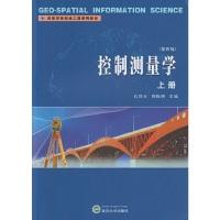 控制测量学(第四版 上册)