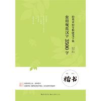 田英章田雪松硬笔字帖 常用规范汉字 3500字 楷书