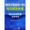 报关员资格全国统一考试考前预测试卷(2005)