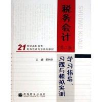 税务会计学习指导习题与模拟实训(21世纪高职高专财务会计专业系列教材)