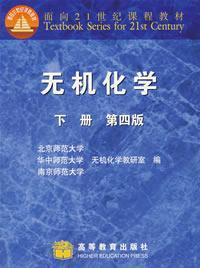 无机化学(下册)(第四版)(内容一致,印次、封面或原价不同,统一售价,随机发货)