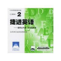 捷进英语2 亚历山大新一代交际英语 全二册