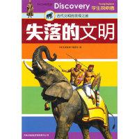 失落的文明:古代文明的发现之旅