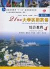 21世纪大学实用英语综合教程4(第2版)