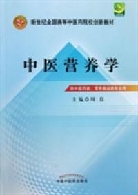 中医营养学(供中医药类.营养食品类专业)
