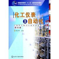 化工仪表及自动化(第五版)