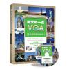每天听一点VOA:第2季:1分钟慢速新闻英语