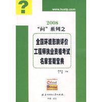 """""""问""""系列之 2008全国环境影响评价工程师执业资格考试名家答疑宝典"""