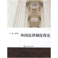 外国法律制度简史
