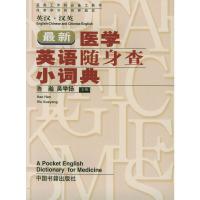 最新医学英语随身查小词典