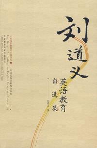 刘道义英语教育自选集
