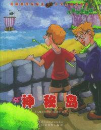 神秘岛——儿童文学助读