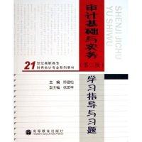 审计基础与实务学习指导与习题(21世纪高职高专财务会计专业系列教材)