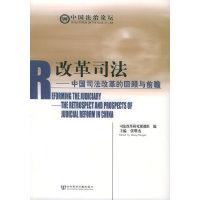 改革司法:中国司法改革的回顾与前瞻