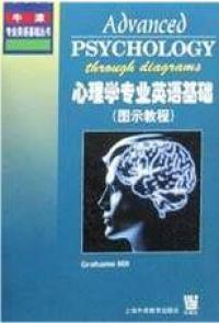 心理学专业英语基础(图示教程)