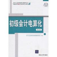 初级会计电算化(修订版)