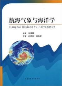 航海气象与海洋学